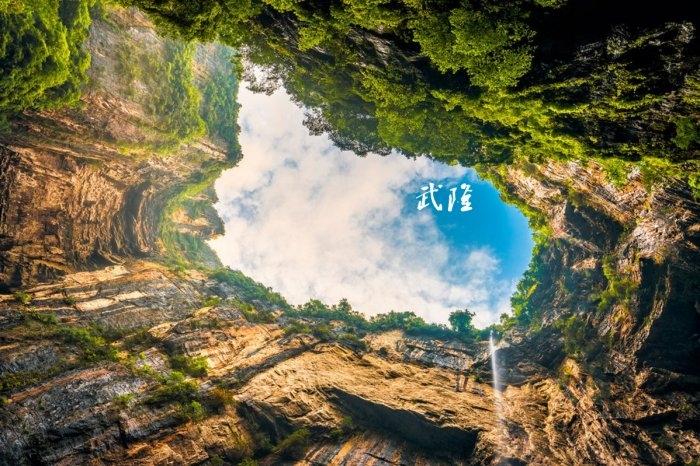 武隆景区有哪些景点推荐,天生三桥和天坑地缝哪个好玩